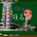 頸長筋(椎前筋群)【3D筋肉・解剖学】