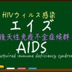 AIDS(エイズ)後天性免疫不全症候群:HIV感染による免疫機能低下