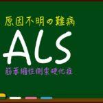 ALS(筋萎縮性側索硬化症)【症状】【原因・病理】【検査・診断】【治療・予後】